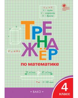 Тренажёр по математике. 4 класс