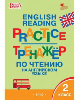 English reading practice. Тренажёр по чтению на английском языке. 2 класс