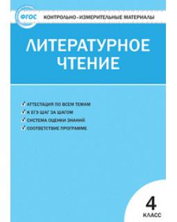 Литературное чтение. 4 класс. КИМы