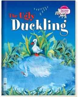Гадкий утенок. The Ugly Duckling