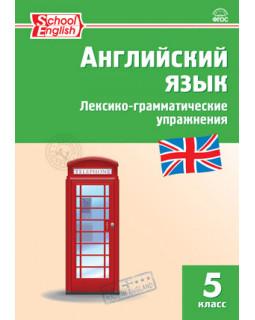 Английский язык. 5 класс. Лексико-грамматические упражнения