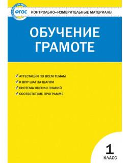Обучение грамоте. 1 класс. Контрольно-измерительные материалы