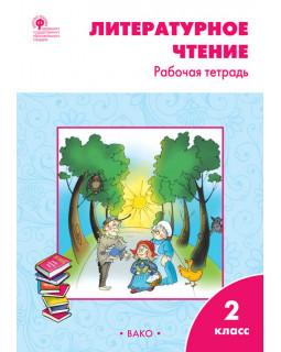 Литературное чтение. 2 класс. Рабочая тетрадь к УМК Л.Ф. Климановой
