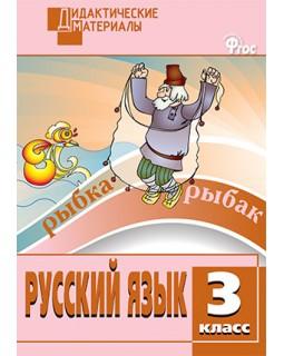 Русский язык 3 класс Разноуровневые задания