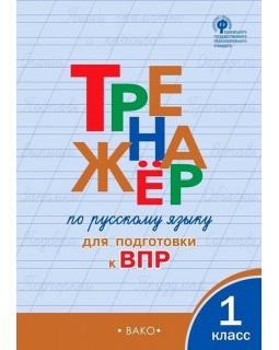 Тренажер по русскому языку для подготовки к ВПР. 1 класс