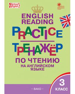 English reading practice. Тренажёр по чтению на английском языке. 3 класс