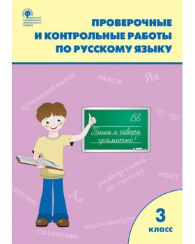 Проверочные и контрольные работы по русскому языку. 3 класс