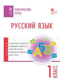 Русский язык. Тематические тесты. 1 класс
