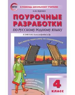 Поурочные разработки по русскому родному языку. 4 класс. К УМК О.М. Александровой