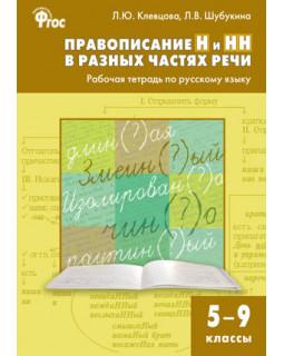 Правописание Н и НН в разных частях речи: рабочая тетрадь по русскому языку. 5–9 классы