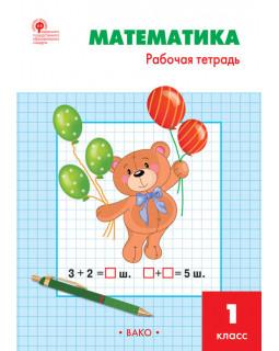 Математика. 1 класс. Рабочая тетрадь к УМК М.И. Моро