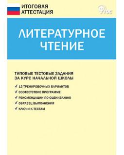 Литературное чтение. Типовые тестовые задания за курс начальной школы