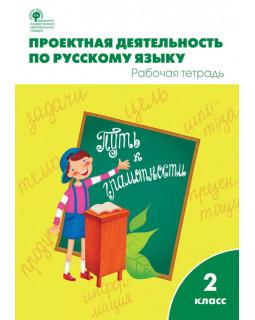 Проектная деятельность по русскому языку: рабочая тетрадь. 2 класс