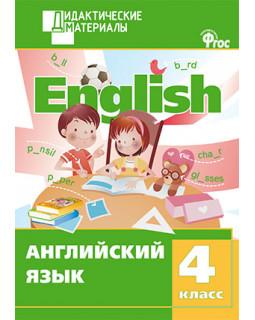 ДМ Английский язык 4 кл. Разноуровневые задания.