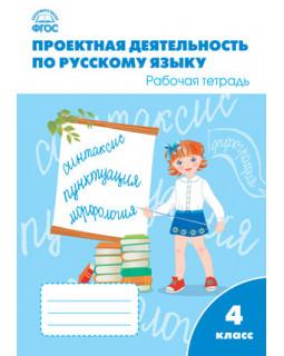 Проектная деятельность по русскому языку: рабочая тетрадь. 4 класс