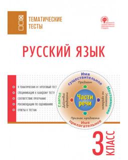 Русский язык. Тематические тесты. 3 класс