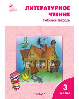 Литературное чтение. 3 класс. Рабочая тетрадь к УМК Л.Ф. Климановой
