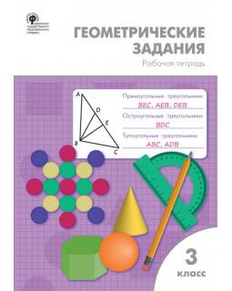 Геометрические задания: рабочая тетрадь. 3 класс