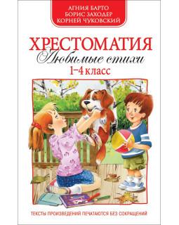 Хрестоматия Любимые стихи. 1 - 4 класс