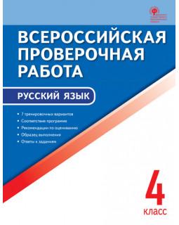 Всероссийская проверочная работа: русский язык. 4 класс