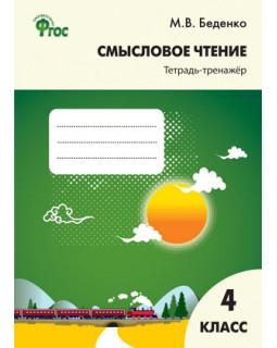 Смысловое чтение: Тетрадь-тренажёр. 4 класс