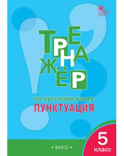 Тренажёр по русскому языку. 5 класс. Пунктуация