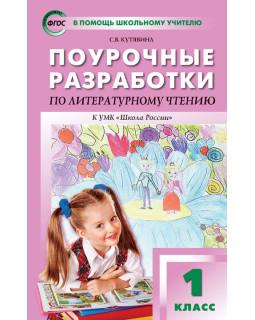 ПШУ 1 кл. Литературное чтение к УМК Климановой (Школа России). ФП 2020