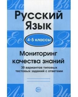 Русский язык. 4-5 классы. Мониторинг качества знаний. 30 типовых тестовых заданий с ответами