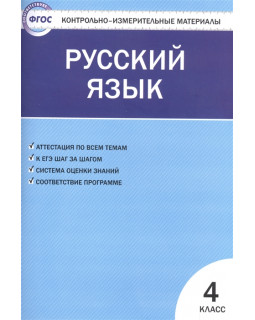 Русский язык. 4 класс. КИМы. ФГОС