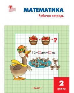 Математика. 2 класс. Рабочая тетрадь к УМК М.И. Моро
