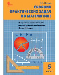 Сборник практических задач по математике. 5 класс