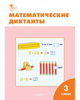 Математические диктанты. 3 класс: Рабочая тетрадь