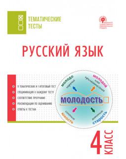 Русский язык. Тематические тесты. 4 класс