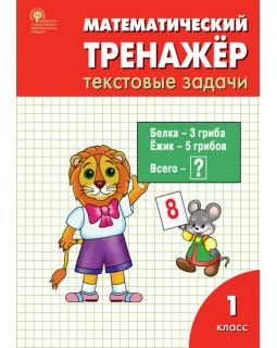 Математический тренажер: Текстовые задачи. 1 класс