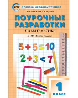 ПШУ 1 кл. Математика к УМК Моро (Школа России). ФП 2020
