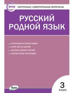 Русский родной язык. 3 класс