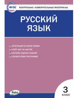 Русский язык. 3 класс. КИМы. ФГОС