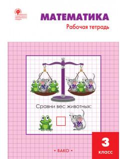 Математика. 3 класс. Рабочая тетрадь к УМК М.И. Моро