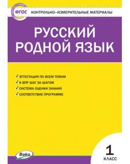 Контрольно-измерительные материалы Русский родной язык 1 класс ФП 2020