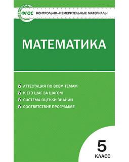 Математика. 5 класс. КИМы. ФГОС