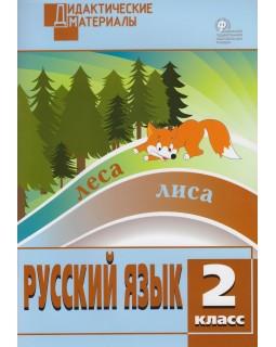 Русский язык 2 класс. Разноуровневые задания