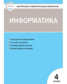 Информатика. 4 класс. КИМы. ФГОС