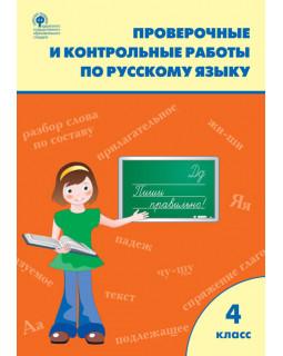 Проверочные и контрольные работы по русскому языку. 4 класс