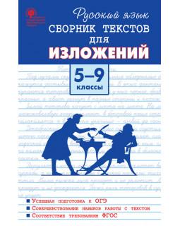 Русский язык. Сборник текстов для изложений. 5–9 классы