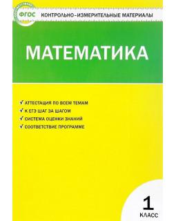 Математика. 1 класс. КИМы. ФГОС
