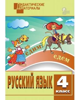 Русский язык 4 класс. Разноуровневые задания