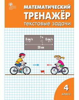 Математический тренажер: Текстовые задачи. 4 класс
