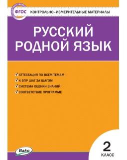 Контрольно-измерительные материалы Русский родной язык 2 класс ФП 2020