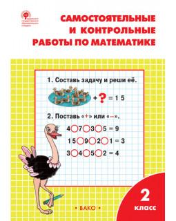 Самостоятельные и контрольные работы по математике. 2 класс. К УМК М.И. Моро