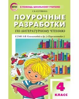 Поурочные разработки 4 класс Литературное чтение к УМК Климановой